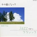 JAZZで奏でるクラシック/MJR Trio