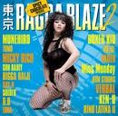 東京 RAGGA BLAZE 2/V.A.