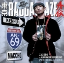 この道を feat. AK-69、 MACCHO、 RUDEBWOY FACE/SPICY CHOCOLATE × KEN-U