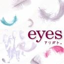 アリガト。/eyes