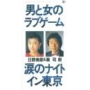 男と女のラブゲーム/涙のナイトイン東京/日野美歌&葵司朗