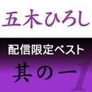 五木ひろし 配信限定ベスト 其の一/五木ひろし