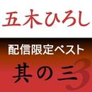 五木ひろし 配信限定ベスト 其の三/五木ひろし