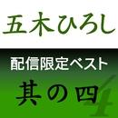 五木ひろし 配信限定ベスト 其の四/五木ひろし
