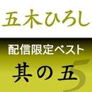 五木ひろし 配信限定ベスト 其の五/五木ひろし