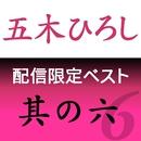 五木ひろし 配信限定ベスト 其の六/五木ひろし
