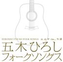 フォークソングス/五木ひろし