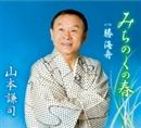 みちのくの春/山本謙司