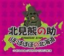 ほ・ほほほの北海道/北見熊の助