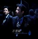 万華鏡/リュ・シウォン