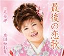 最後の恋歌/水田かおり