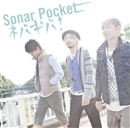 ネバギバ!/Sonar Pocket