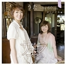 うた~by 60 sixty  オリジナル編/サエラ