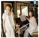 うた~by 60 sixty  歌謡曲編/サエラ