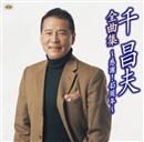 千昌夫全曲集~感謝!45周年/千昌夫