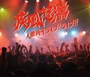 疾風怒濤~人間椅子ライブ!ライブ!!/人間椅子