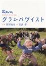 NHKみんなのうた グランパツイスト/笹野高史&宮武祭