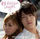 東京RAGGA LOVERS 2/SPICY CHOCOLATE