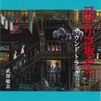 武部聡志/コクリコ坂から サウンドトラック