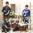 ソナポケイズム(3) ~君との365日~/ソナーポケット