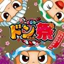 ドンちゃん祭 サウンドトラック/V.A.
