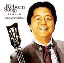 THE REBORN SONGS~LEGEND~/タケカワユキヒデ