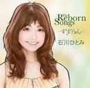 THE REBORN SONGS~すずらん~/石川ひとみ