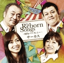 THE REBORN SONGS~80'sハーモニー~/サーカス