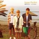 線香花火~8月の約束~/Sonar Pocket