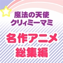 魔法の天使クリィミーマミ 名作アニメ総集編/太田貴子