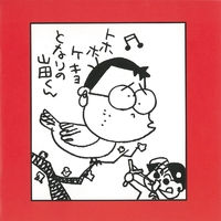 Various Artists/ホーホケキョとなりの山田くんオリジナルサウンドトラック~家内安全は、世界の願い。