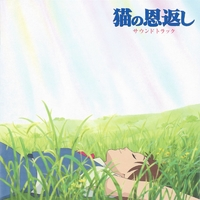 野見祐二/猫の恩返し サウンドトラック