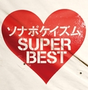 ソナポケイズム SUPER BEST/Sonar Pocket