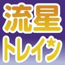 流星トレイン(TVサイズ Ver.)/ひめキュンフルーツ缶