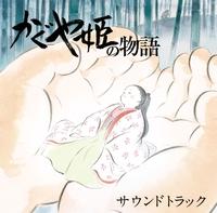 久石譲/かぐや姫の物語 サウンドトラック