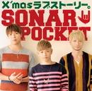 X'masラブストーリー。/Sonar Pocket