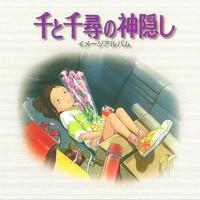 久石譲/千と千尋の神隠し イメージアルバム