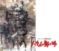久石譲/イメージ交響組曲 ハウルの動く城
