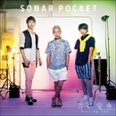 最終電車 ~missing you~/Sonar Pocket