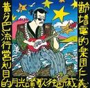 YELLOW POP(リマスター・バージョン)/ZIGGY