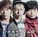 ソナポケイズム⑤~笑顔の理由。~/Sonar Pocket