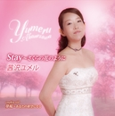 Stay~さくらの花のように~/茜沢ユメル