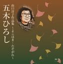 山口洋子作品集~よこはま・たそがれ~/五木ひろし