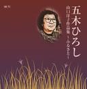 山口洋子作品集~ふるさと~/五木ひろし