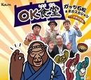 OK食堂/ガッツ石松&ポカスカジャン