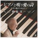 ピアノと唄う愛の詩~81才の私からあなたへ~/菅原洋一