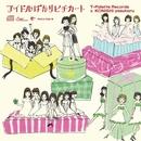 アイドルばかりピチカート -小西康陽 X T-Palette Records-/V.A.