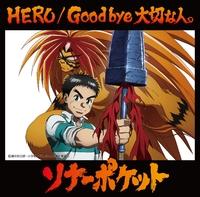 HERO/ソナーポケット
