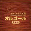 スタジオジブリの歌 オルゴール -増補盤-/V.A