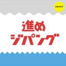 進めジパング Type C/FES☆TIVE